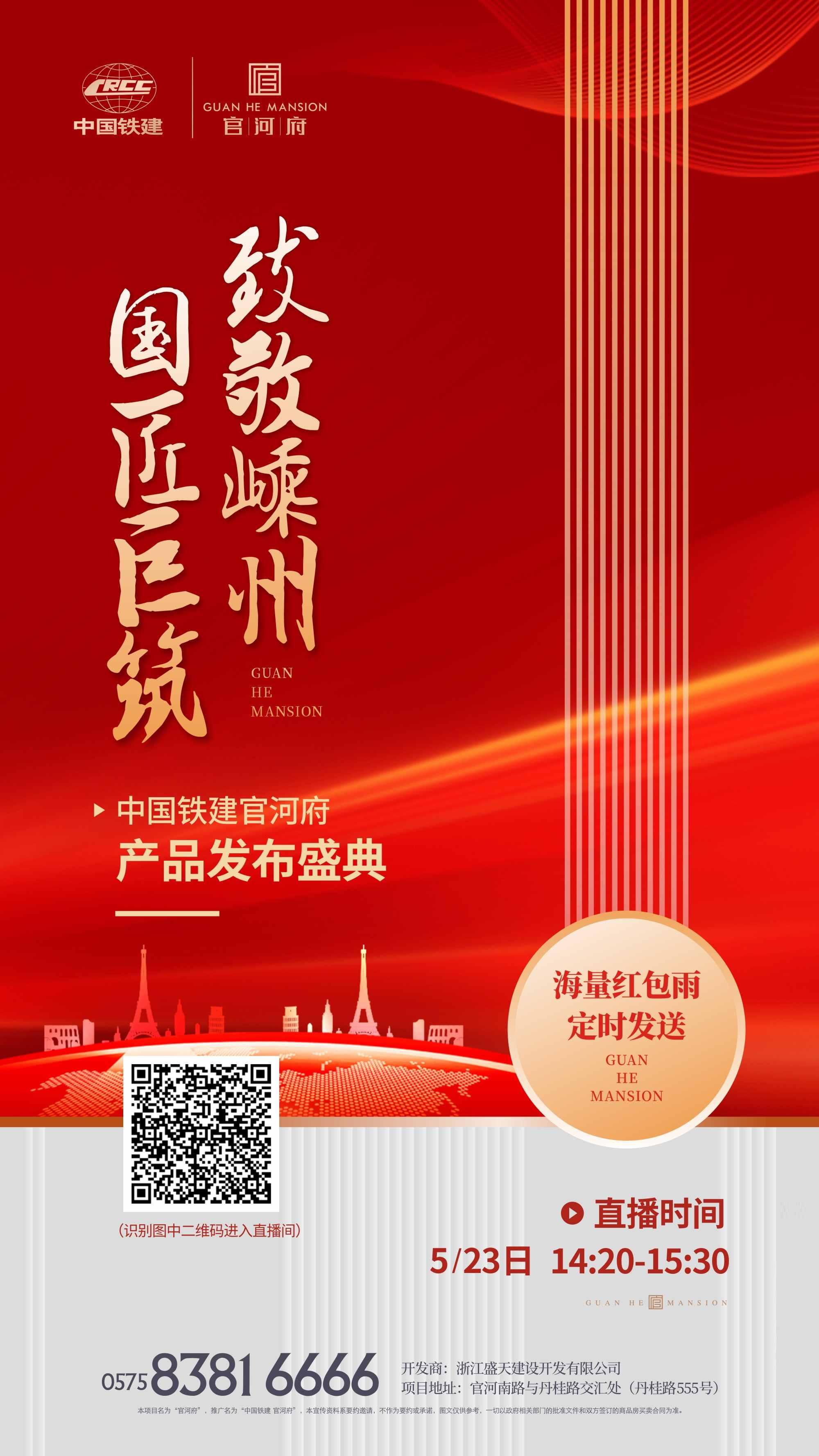 中国铁建 官河府产品发布盛典现场直播  海量红包雨定时放送