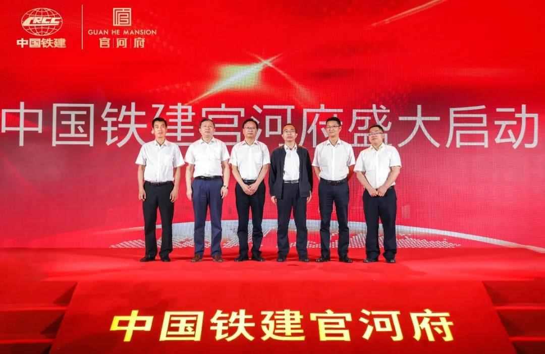 官河News|中国铁建官河府产品发布盛典,兴嵊来袭!