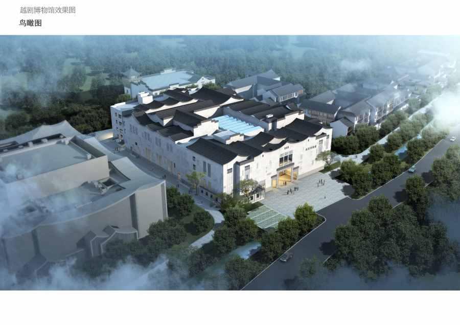 快来看看新建的越剧博物馆在哪里?建筑设计方案调整公示中...