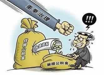 浙江成为住房公积金监管功能试点单位,骗提住房公积金,法律后果很严重 !