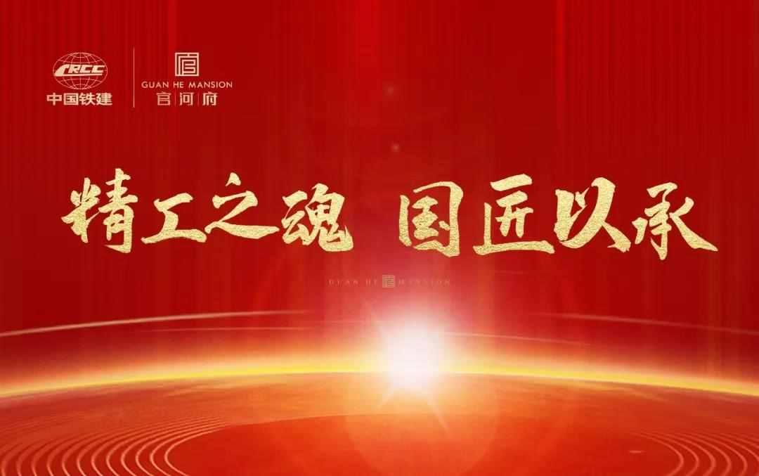 官河之声|中国铁建官河府,传承鲁班文化,构筑国艺匠心。