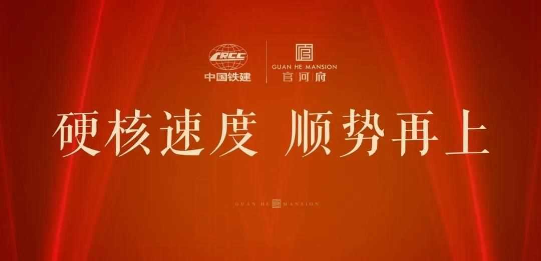热销解密|中国铁建的速度,66天造就城南热销红盘!
