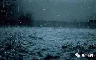 @嵊州人,雨雨雨雨雨,橙色预警开启!