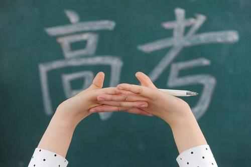 最新!教育部新闻发布会指出今年高考...