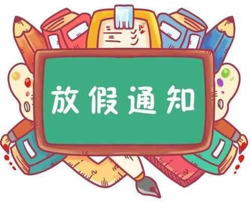 绍兴中小学暑假和下学期时间安排出炉!
