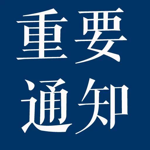 重要通知!绍兴市职工社会保险缴费基数调整了