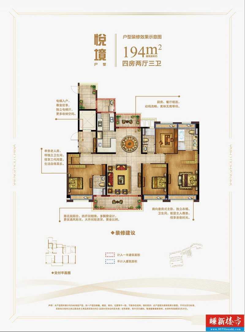 A08172出租城南悦龙湾大平层景观房15楼,194平,4室2厅3卫,毛胚,还有个车位,租金看租多少时间和租来干嘛,价格3000/月左右不包物业,具体可谈。的实拍照片