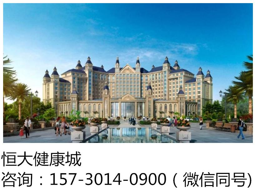 重江津庆江津恒大健康城——重庆恒大健康城——官方网站的实拍照片
