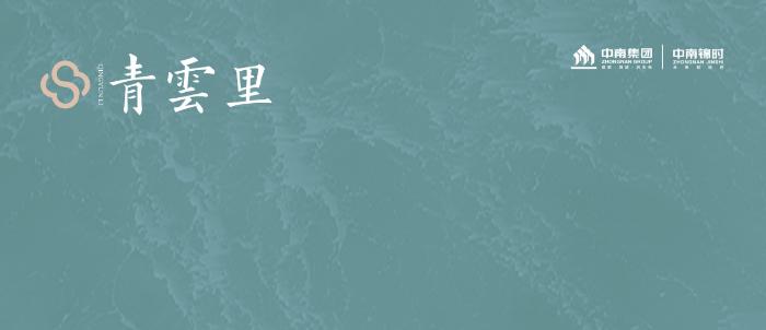 中南·青云里|示范区及样板房开放声明