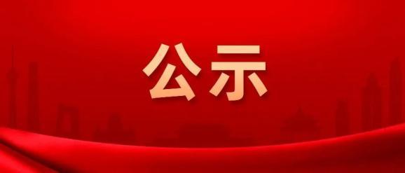 郑栅洁任浙江省代省长