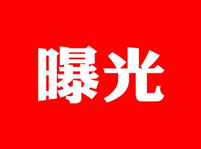"""嵊州最新一批""""老赖""""高清照曝光!最高欠债超100w..."""