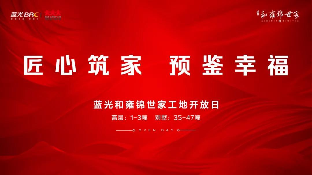 蓝友行动 | 蓝光和雍锦世家工地开放日邀请函