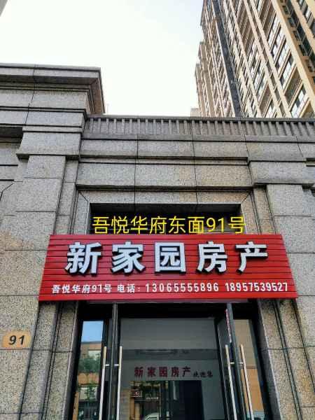 吾悦广场城南现房毛坯100方的实拍照片