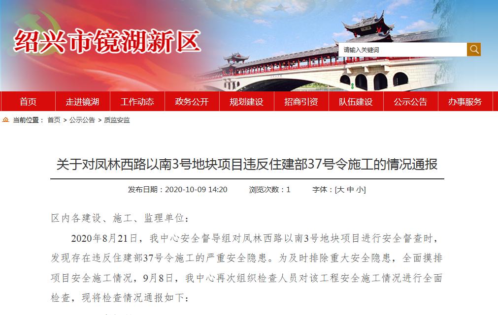 绍兴镜湖一楼盘存在严重安全隐患,官方通报措辞严厉