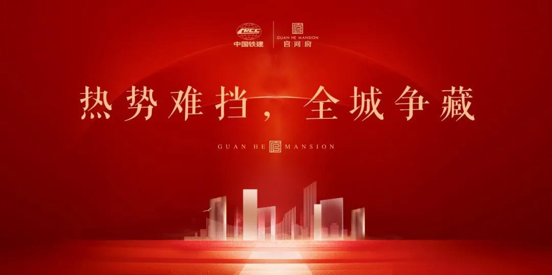 官河之声|中国铁建官河府二期新品盛大开盘,热势难挡,红冠全城!