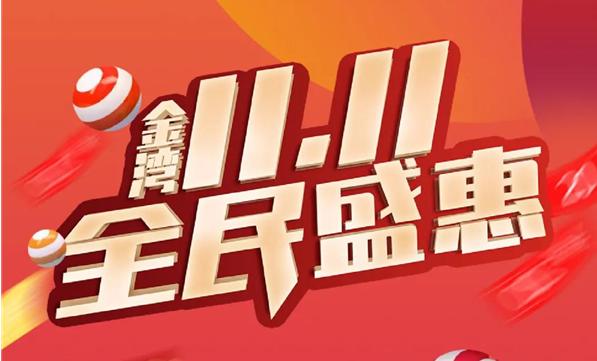 金湾11.11 全民盛惠