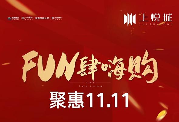 上悦城|FUN肆嗨购  聚惠11.11