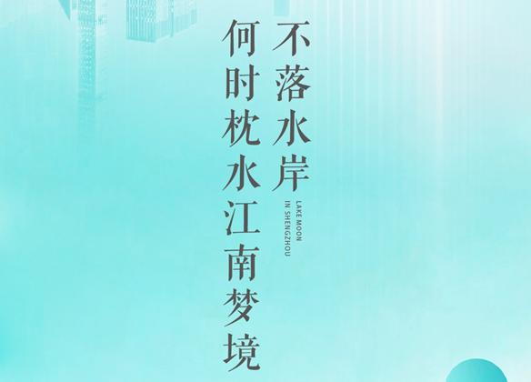 金昌·香湖明月|坐落水岸 拥享水乡梦境