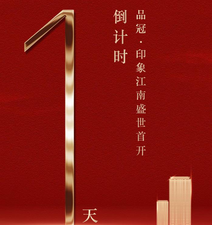 品冠·印象江南|盛世首开倒计时1天
