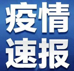 杭州新增一例本土无症状病例