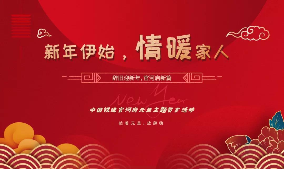 官河拾光|辞旧贺新年,中国铁建官河府元旦主题贺岁活动来啦!