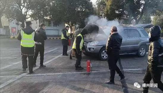 有惊无险!一辆冒着浓烟的越野车驶进嵊州服务区,保安采取教科书式应对