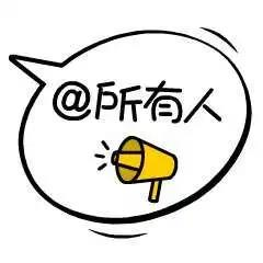 """【冬春季疫情防控】@所有嵊州人,农村疫情防控""""十须知""""请查收"""