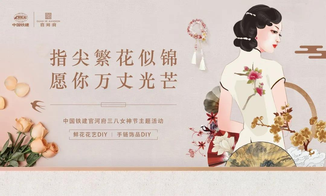 官河拾光 春暖花开季,相约女神节,春季浪漫主题活动来啦