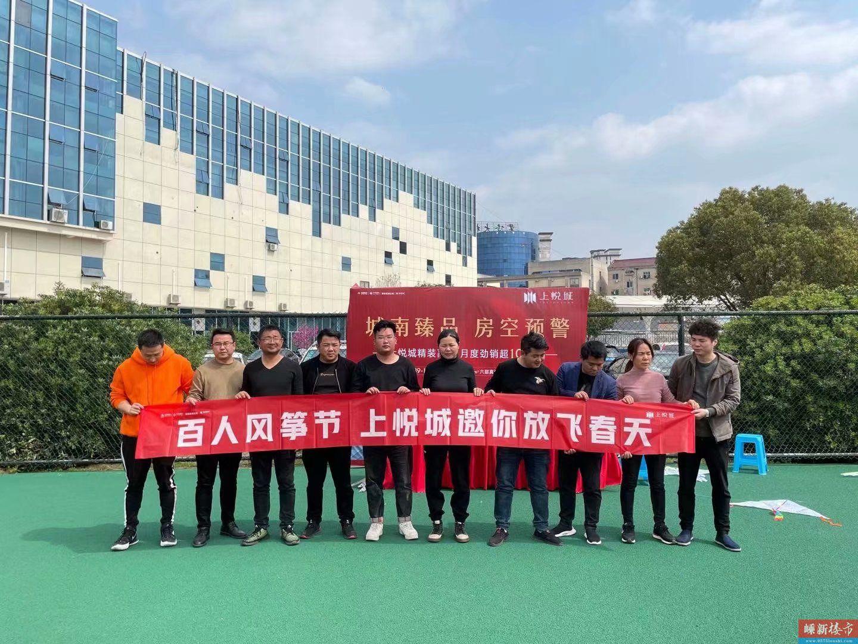 上悦城体育馆百人风筝节