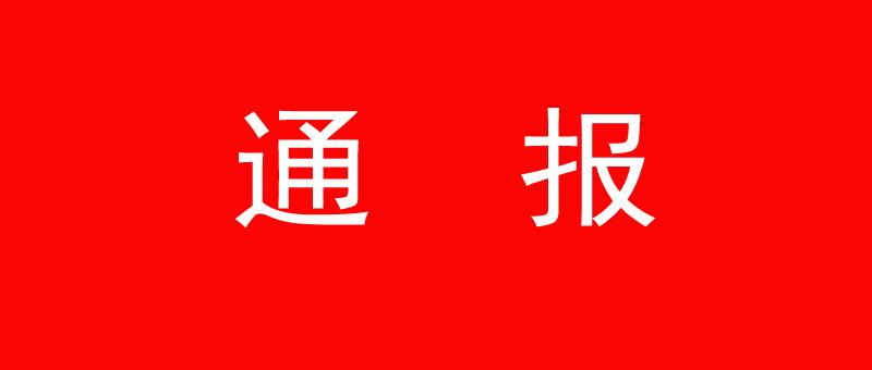 浙江省5名政法系统干部接受纪律审查和监察调查,其中一人为嵊州人
