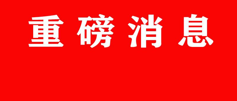 请查收!浙江省2021年高考招生政策要点和变化