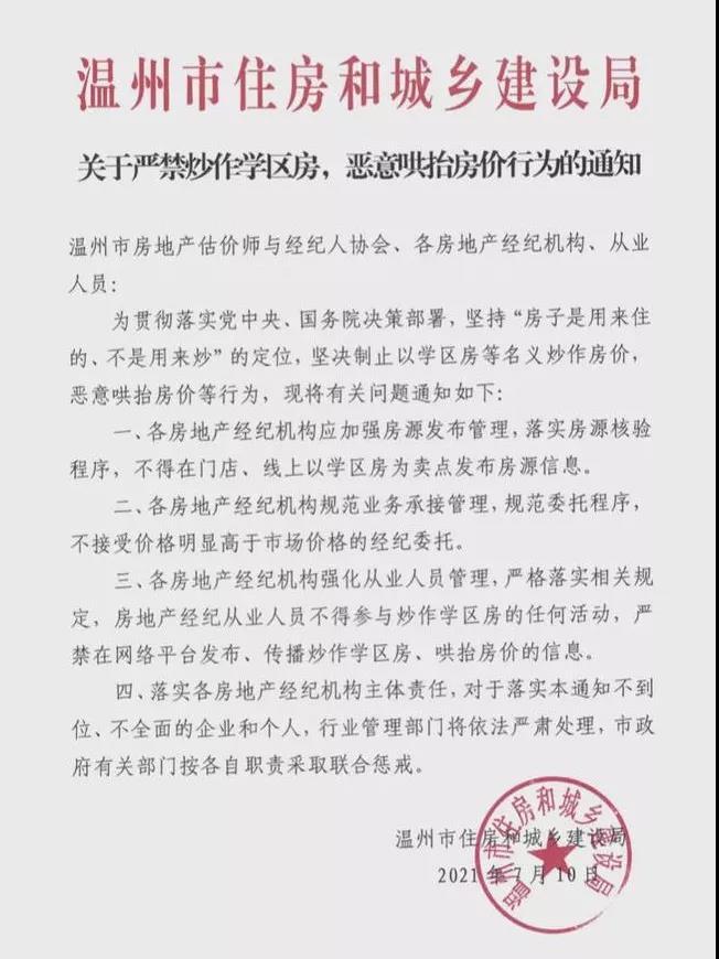 """温州发布最新通知:严禁""""恶炒学区房"""""""