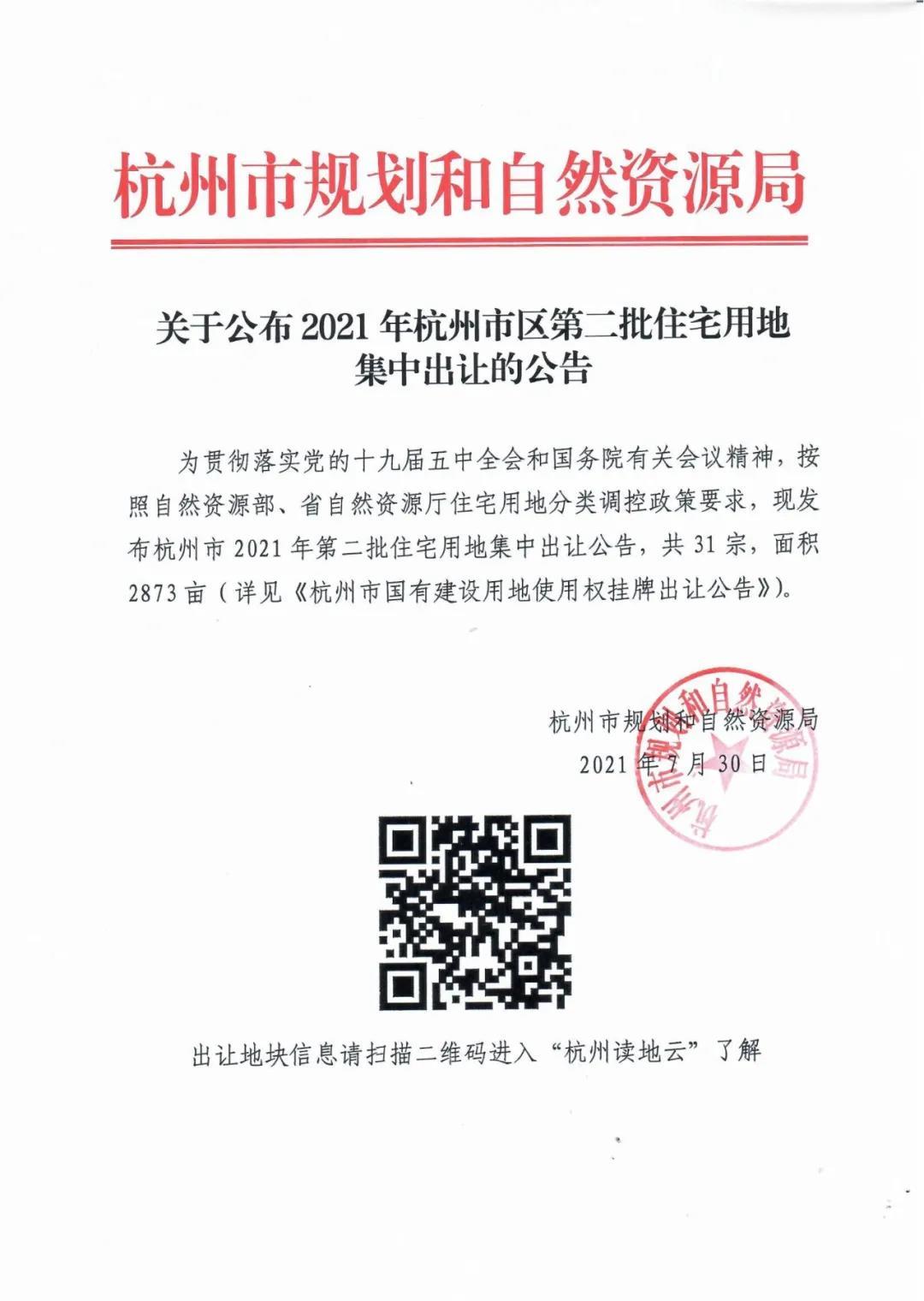杭州新政发布! 竞品质、现房销售都要实行,点赞!