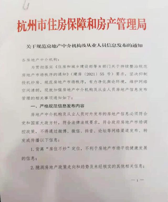 杭州出台新规,全网禁止炒作学区房