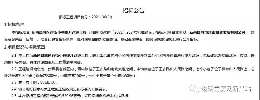 【新昌】预算造价约539.96万元!新昌城区背街小巷提升改造工程招标文件公示!