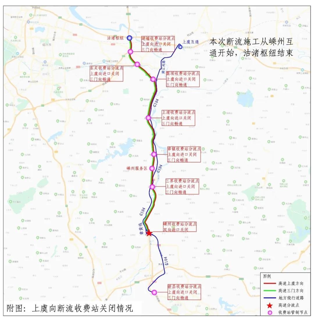 注意啦~9月13日-17日,G1522常台高速上嵊段断流施工