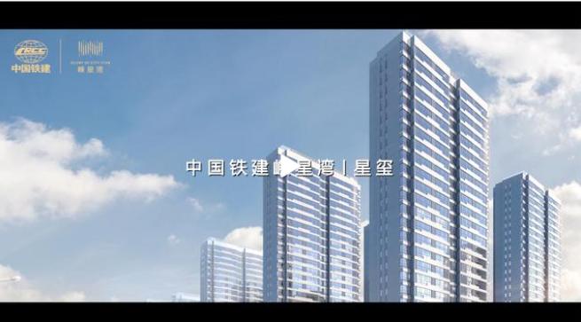中国铁建嵊星湾— 星玺山水宽邸劲势热售中
