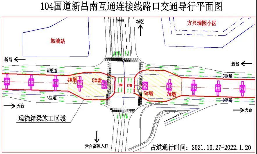 约3个月!新昌这段路因立交施工将调整(图) ,请注意绕道通行!